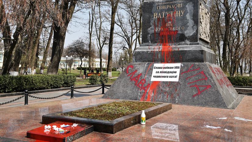 В Киеве облили краской памятник советскому генералу