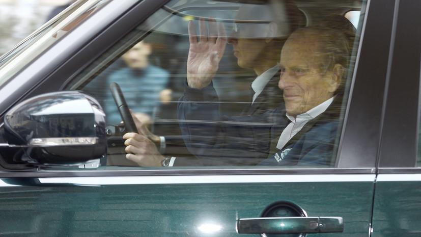 Cупруг Елизаветы II выписан из больницы после операции на ноге