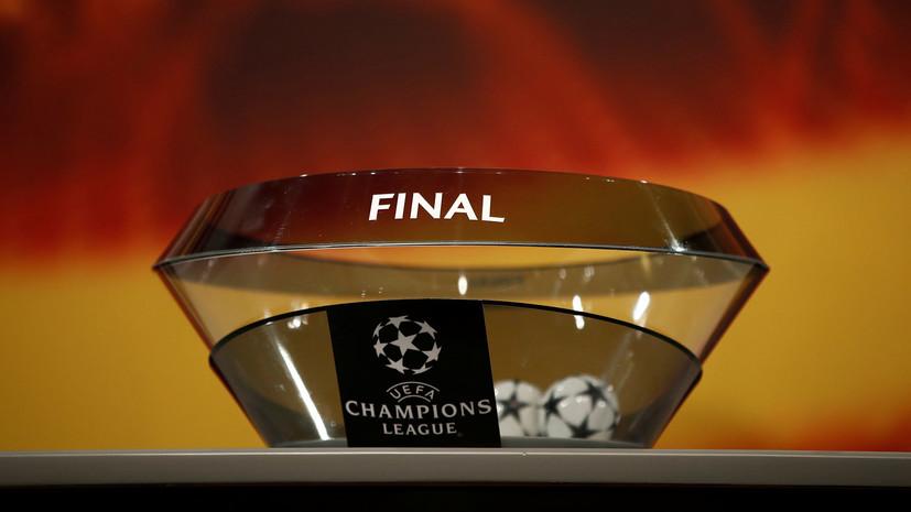 Стали известны пары полуфиналов футбольной Лиги чемпионов