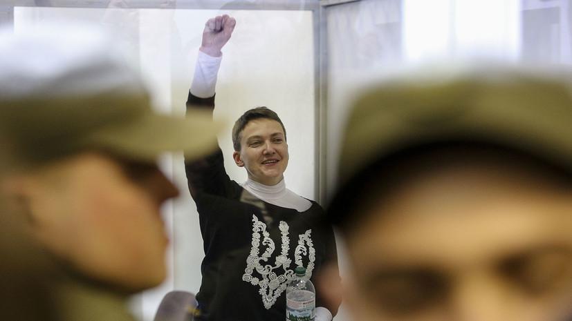 Надежда Савченко согласилась приостановить голодовку