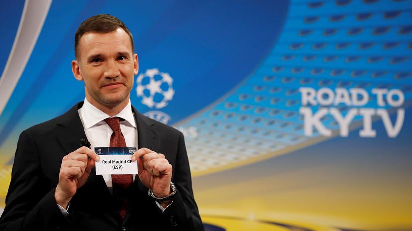 Итоги жеребьёвки полуфиналов Лиги чемпионов и Лиги Европы