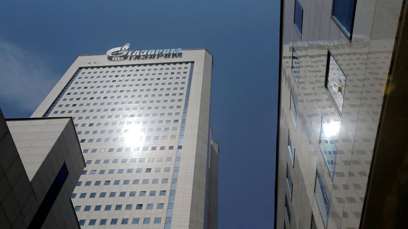 «Газпром» заключил контракт на поставку газа со Словенией до 2023 года
