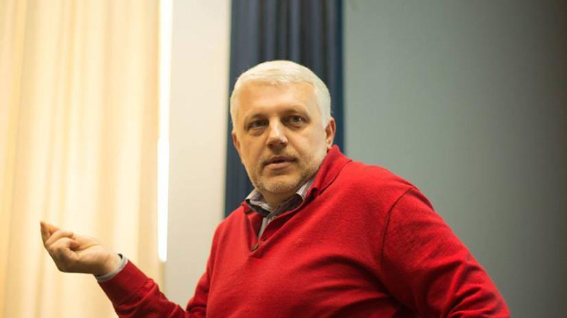 В СБУ объяснили затянувшееся расследование убийства журналиста Шеремета