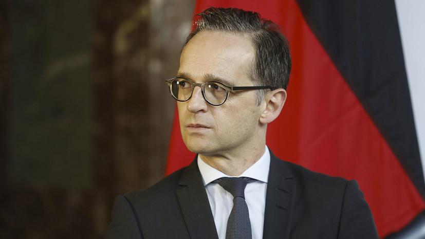 Глава МИД ФРГ заявил, что выступает за более жёсткую политику в отношении России