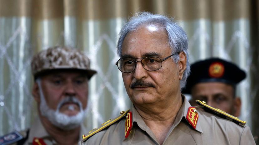 СМИ сообщили о смерти командующего национальной армией Ливии Хафтара