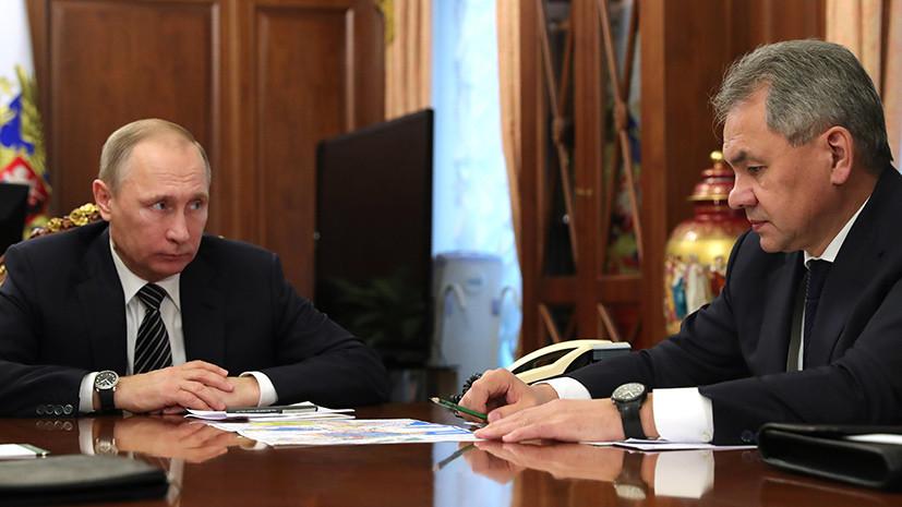 Шойгу докладывает Путину о ситуации в Сирии