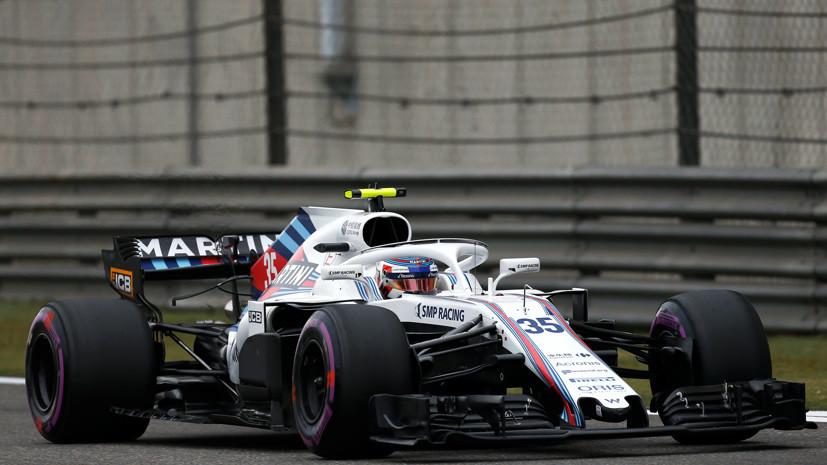 Пилот «Формулы-1» Сироткин прокомментировал итоги квалификации Гран-при Китая