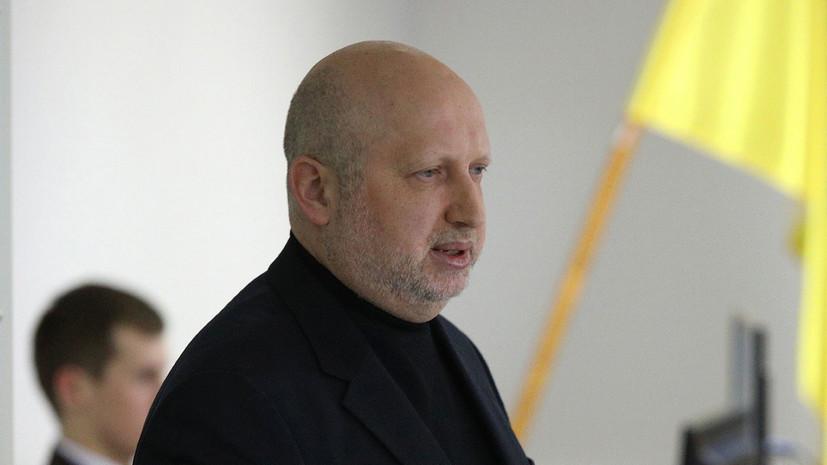Турчинов назвал профессиональной и адекватной реакцией удар Запада по Сирии