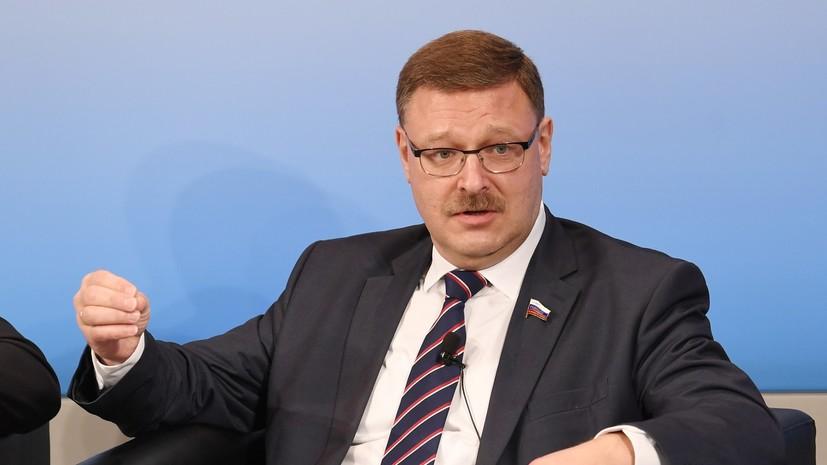 Косачёв назвал операцию Запада в Сирии ударом по сложившейся системе международных отношений