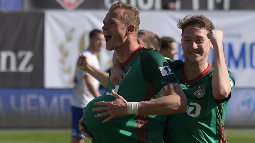 «Локомотив» разгромил «Динамо» в матче 26-го тура РФПЛ