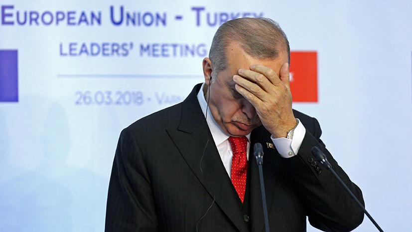 В Еврокомиссии заявили о регрессе Турции в процессе вступления в ЕС