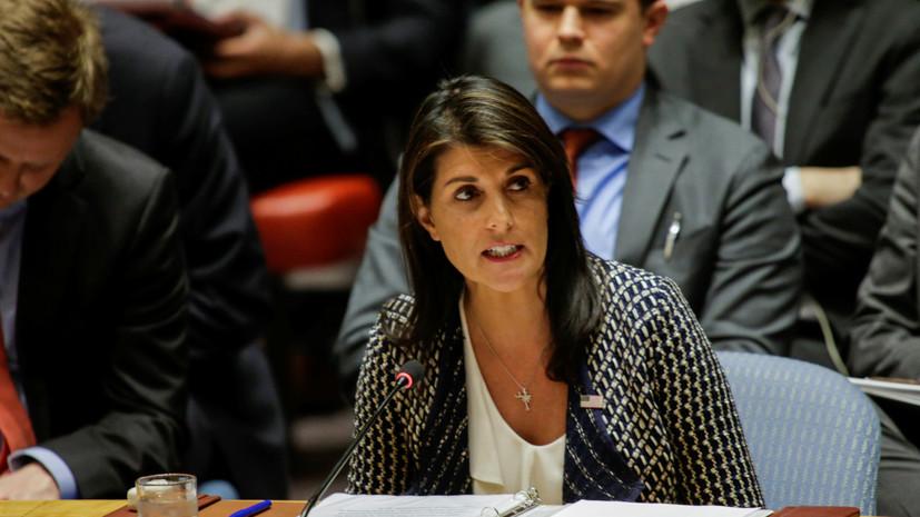Постпред США при ООН: Вашингтон не станет вести прямые переговоры с Асадом