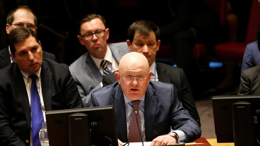 Небензя заявил, что США подрывают авторитет Совбеза ООН