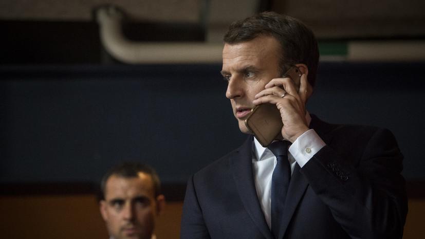 Макрон обсудил по телефону с Трампом и Мэй военную операцию в Сирии