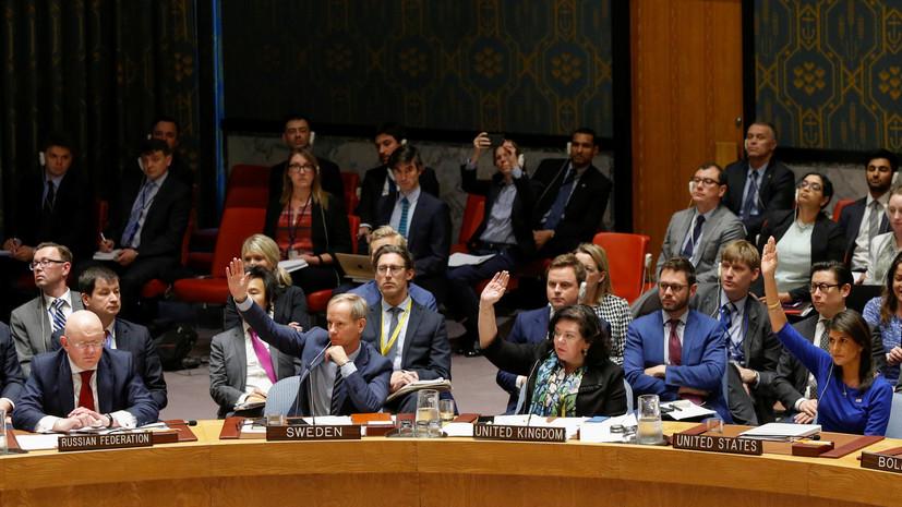 «Запад пытается переписать международное право»: Совбез ООН не принял осуждающую удары по Сирии резолюцию России