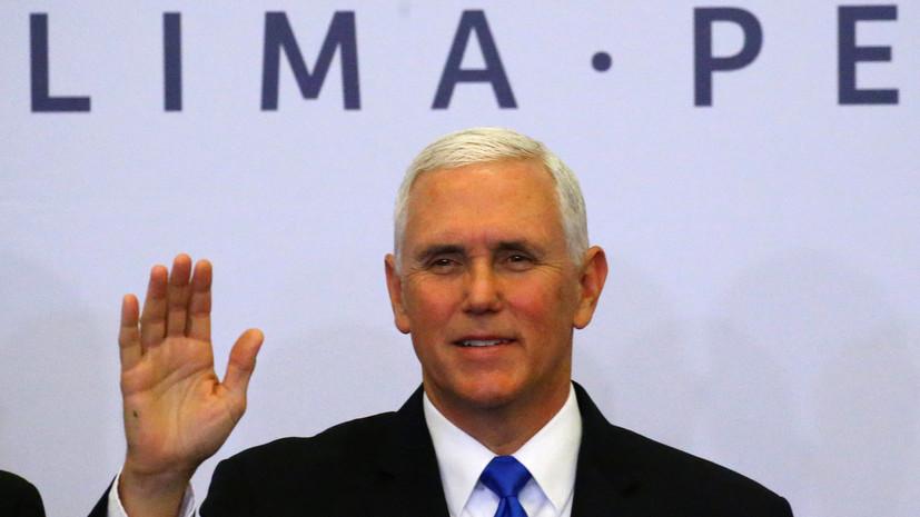 Пенс заявил, что Мексика уважает право США защищать свою границу