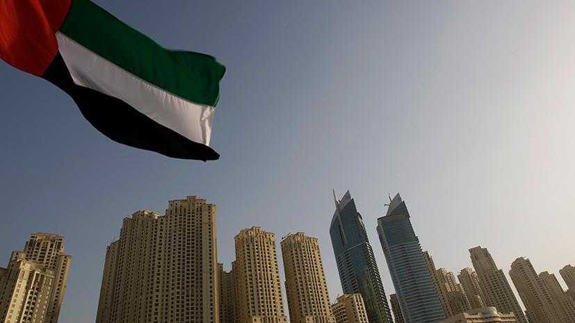 ОАЭ выразили поддержку «военной операции против химоружия» в Сирии