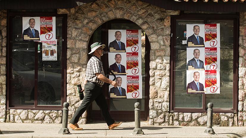 В Черногории началось голосование на президентских выборах