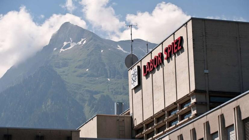 Швейцарская лаборатория отреагировала на заявление Лаврова о веществе BZ