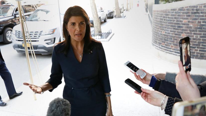 Хейли рассказала, кого коснутся новые антироссийские санкции