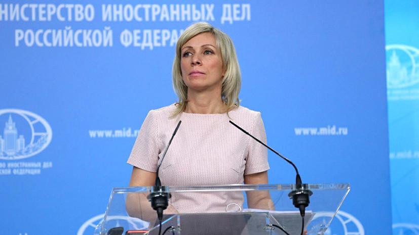Захарова заявила, что ОЗХО подтвердила уничтожение химического оружия в Сирии