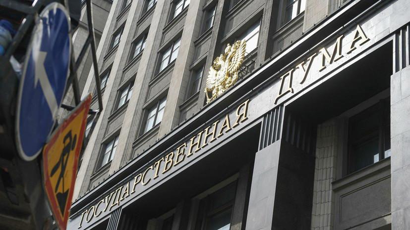 В Госдуме оценили планы США ввести новые санкции против России