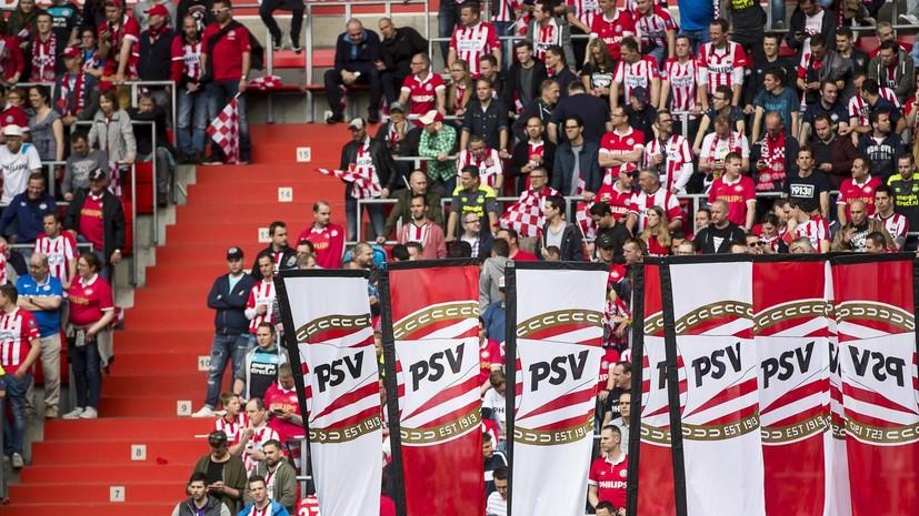 «ПСВ Эйндховен» в24-й раз стал чемпионом Нидерландов