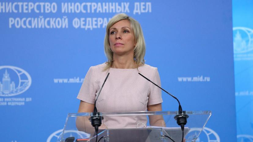 Захарова заявила о связи между делом Скрипалей и ситуацией в Сирии