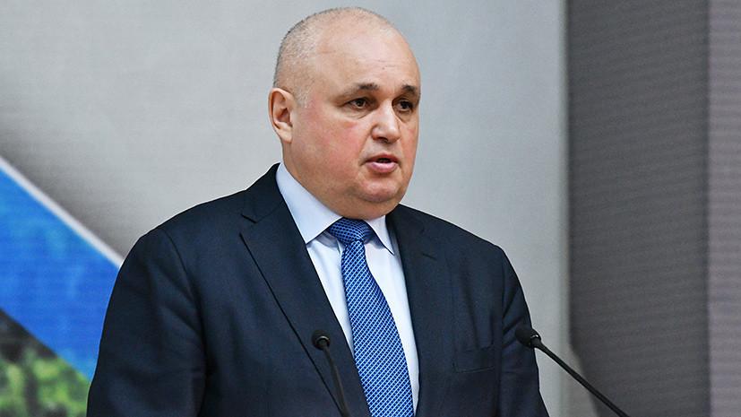 Врио губернатора Кузбасса уволил четырёх заместителей