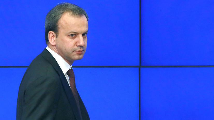 Дворкович поддержал законопроект об ответных мерах России на санкции США