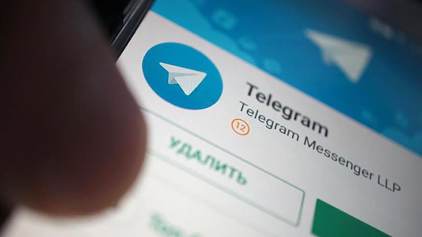 Эксперт прокомментировал начало блокировки Telegram в России