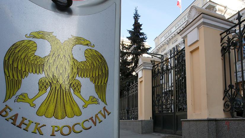 Держим руку на пульсе как в Центробанке отреагировали на ослабление рубля