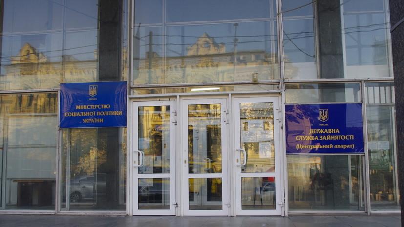 Государственная служба статистики заявила о снижении числа безработных на Украине