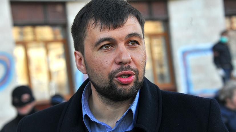 В ДНР отреагировали на планы главы МВД Украины по реинтеграции Донбасса