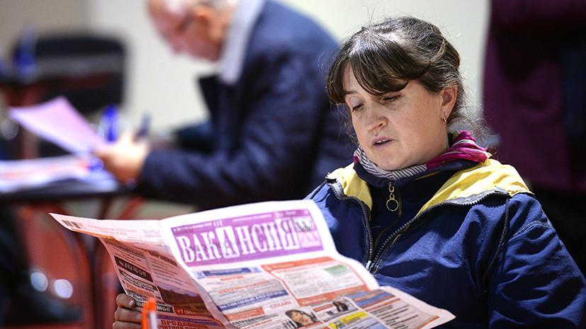 Число безработных россиян снизилось на 0,9% за неделю