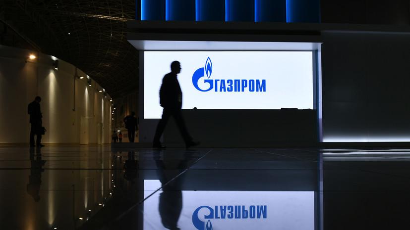 «Газпром» в 2018 году увеличил экспорт газа на 6,3%