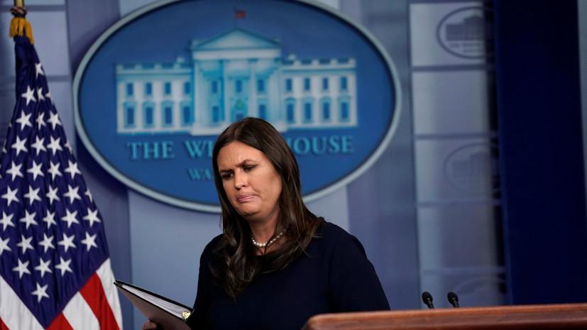 В Белом доме заявили, что скоро примут дополнительные санкции против России