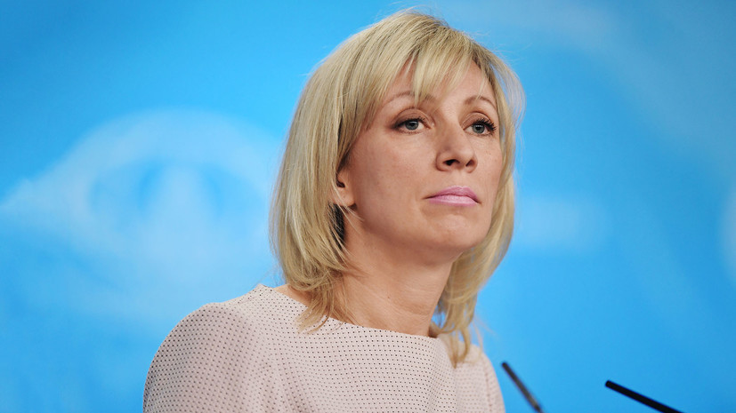 Захарова: США не смогли поддержать дипломатическую игру с Россией