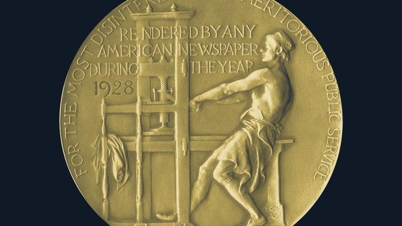 NYT и WP получили Пулицеровскую премию за освещение расследования «связей» Трампа с Россией