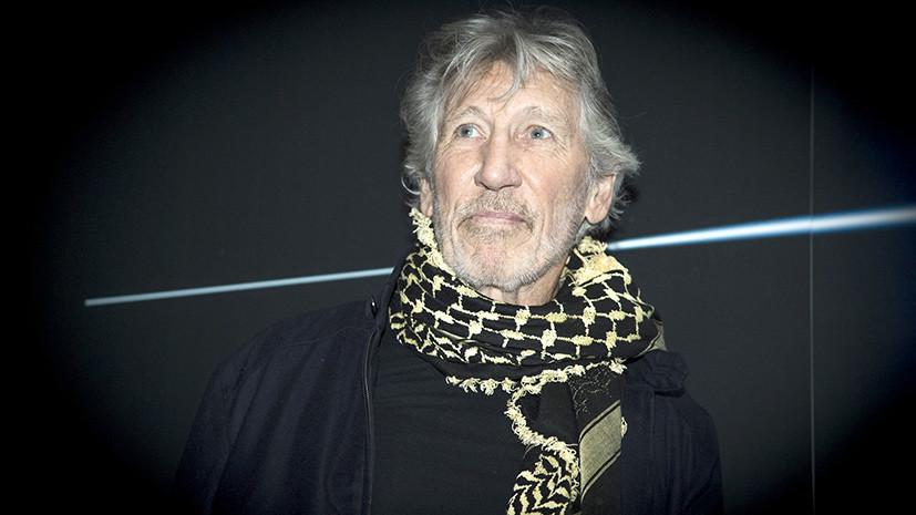 Основатель Pink Floyd назвал «Белые каски» «фейковой организацией»
