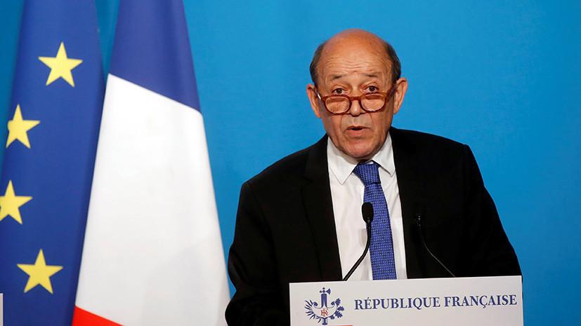 Глава МИД Франции заявил, что Сирия не сможет производить химоружие после ударов Запада