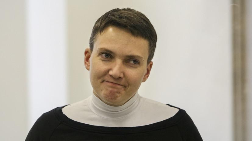 Надежда Савченко прошла проверку надетекторе лжи
