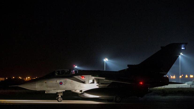 В Минобороны Британии сообщили, что не участвовали в военных операциях в Сирии в ночь на 17 апреля