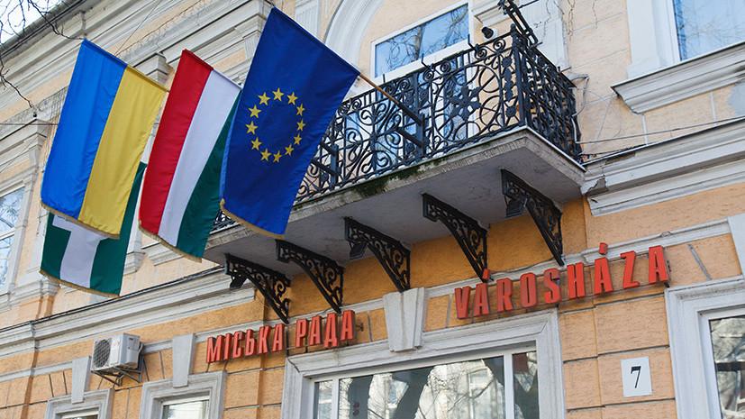 Постпред: Украина не готова идти на уступки Венгрии