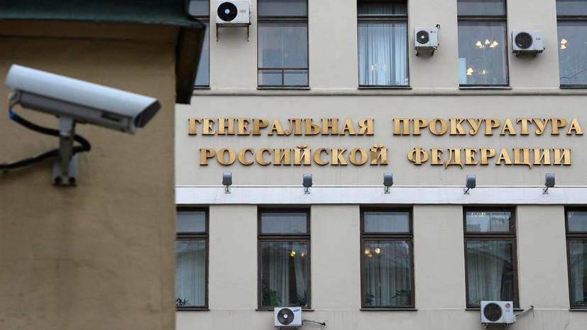 Генпрокуратура выявила нарушения в деятельности Роскомнадзора
