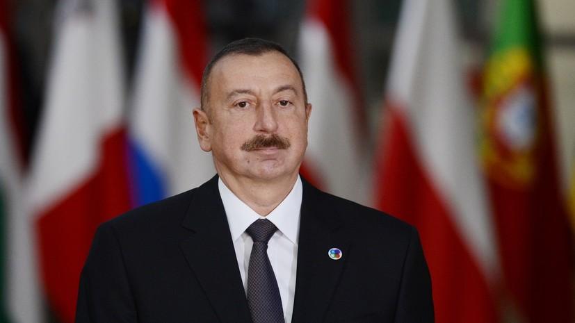 Инаугурация президента Азербайджана состоится 18 апреля