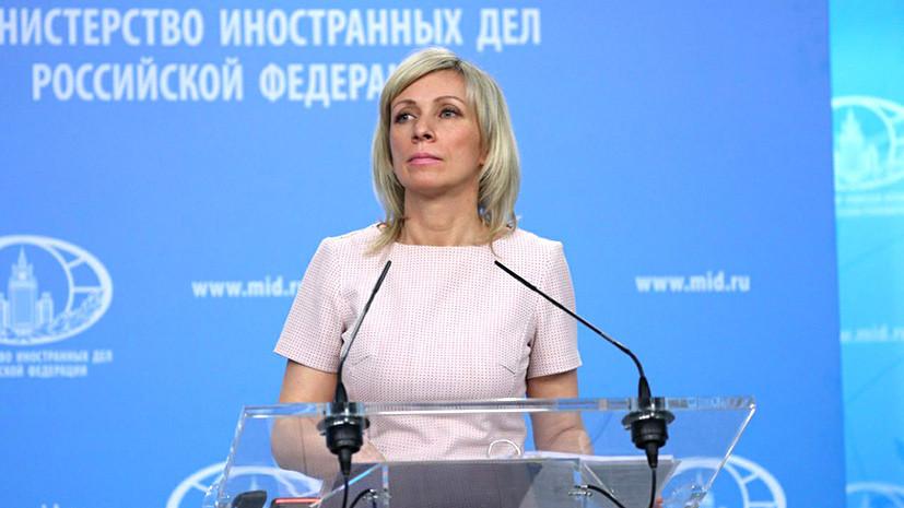 Захарова призвала западные страны перестать манипулировать общественным мнением