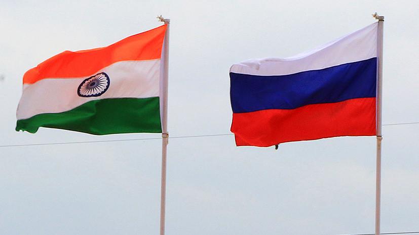 В Индии в октябре пройдёт российско-индийский саммит