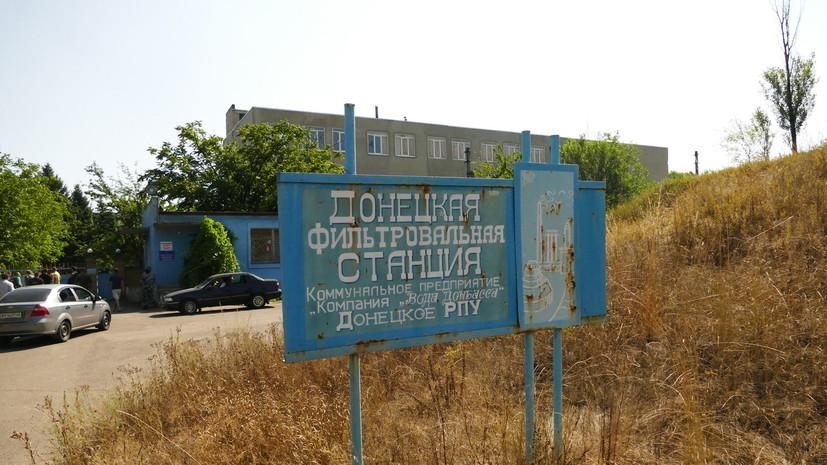 В ДНР намерены остановить работу Донецкой фильтровальной станции