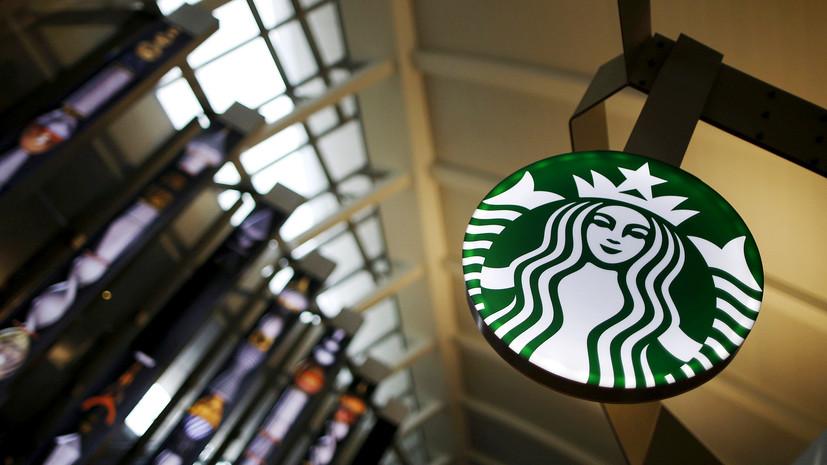 В США Starbucks закроет все свои кофейни на один день ради борьбы с расизмом